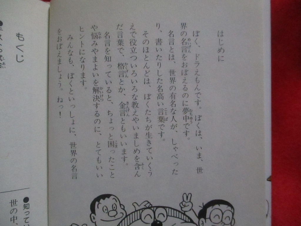 f:id:genshiohajiki:20180416204959j:plain