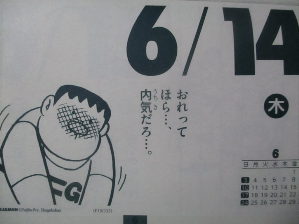 f:id:genshiohajiki:20180611021500j:plain