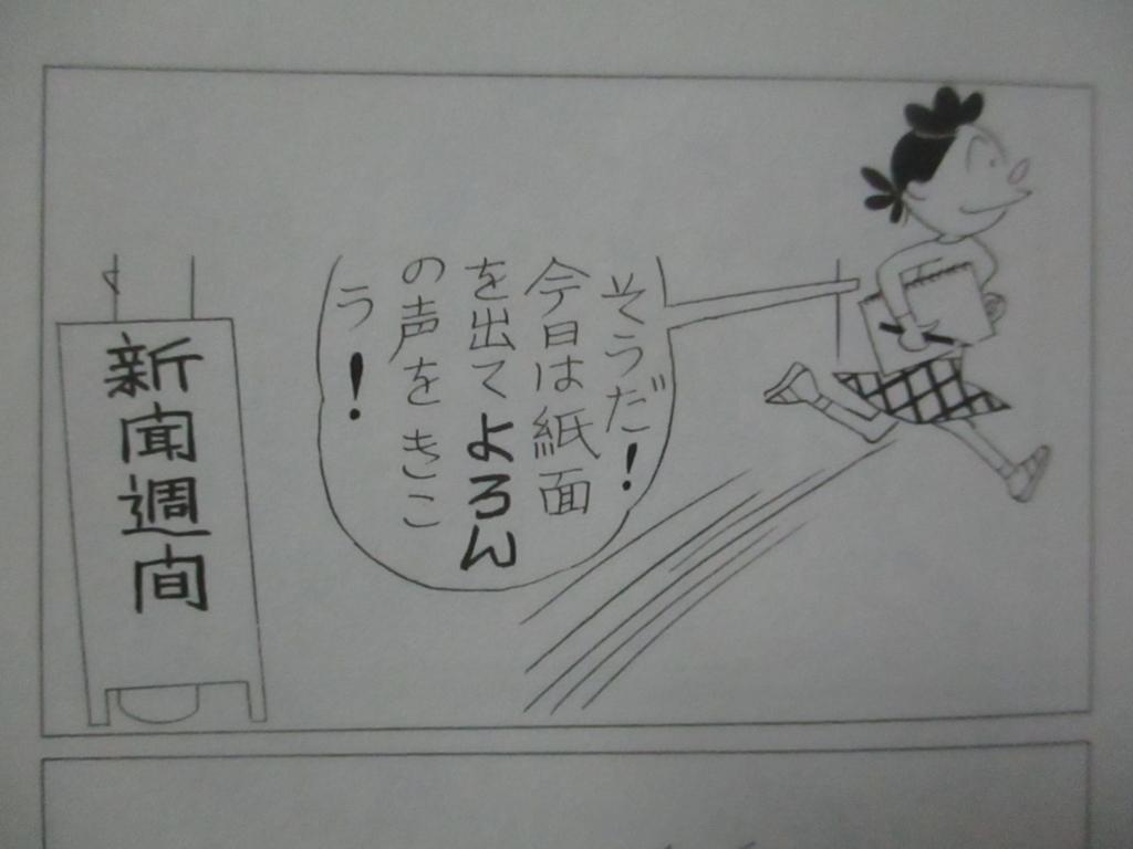 f:id:genshiohajiki:20180613231053j:plain