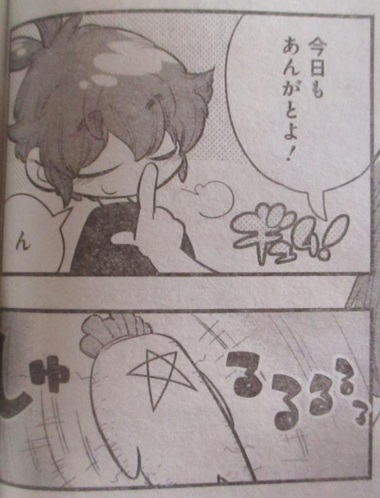f:id:genshiohajiki:20180617125028j:plain