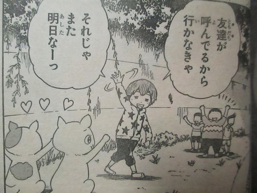 f:id:genshiohajiki:20180617181913j:plain