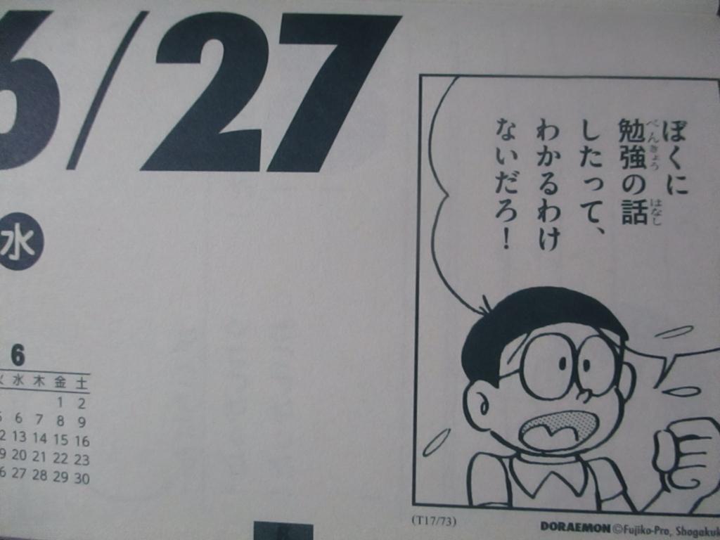 f:id:genshiohajiki:20180621212700j:plain