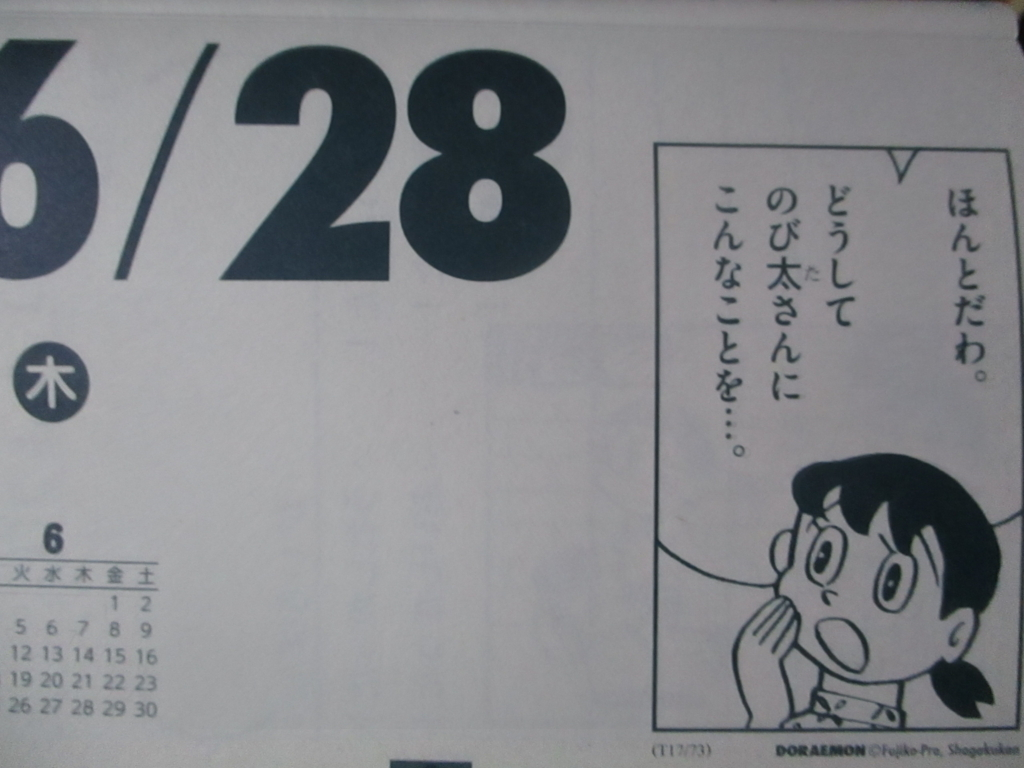 f:id:genshiohajiki:20180621212802j:plain