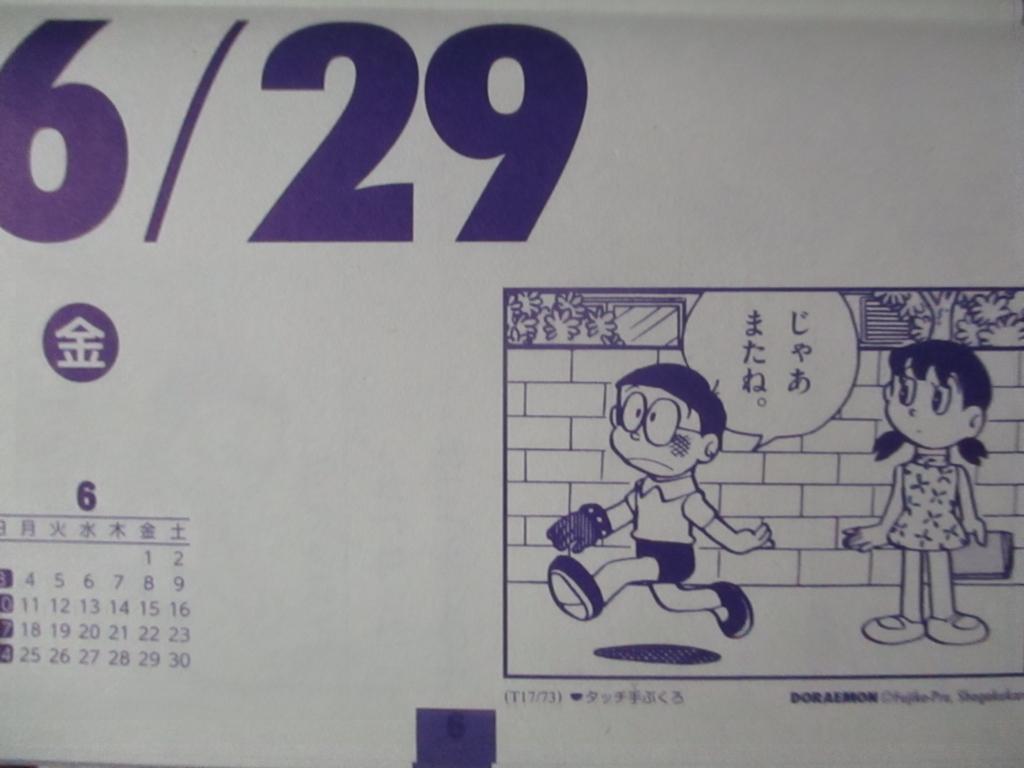 f:id:genshiohajiki:20180621212924j:plain