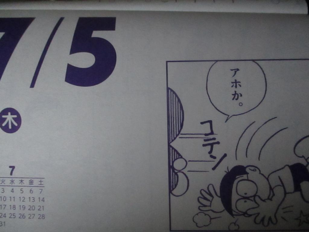 f:id:genshiohajiki:20180626230917j:plain