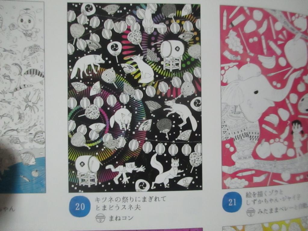 f:id:genshiohajiki:20180701231005j:plain
