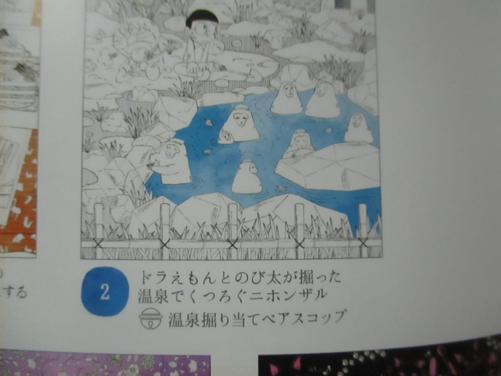f:id:genshiohajiki:20180701231431j:plain