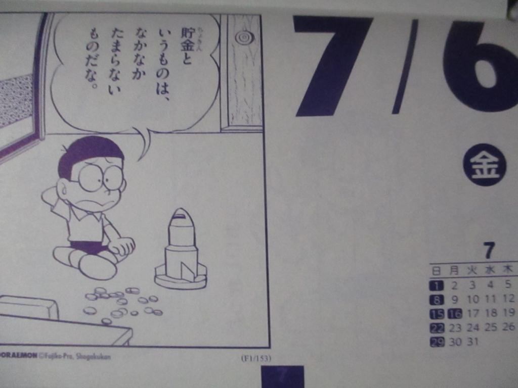 f:id:genshiohajiki:20180702001602j:plain