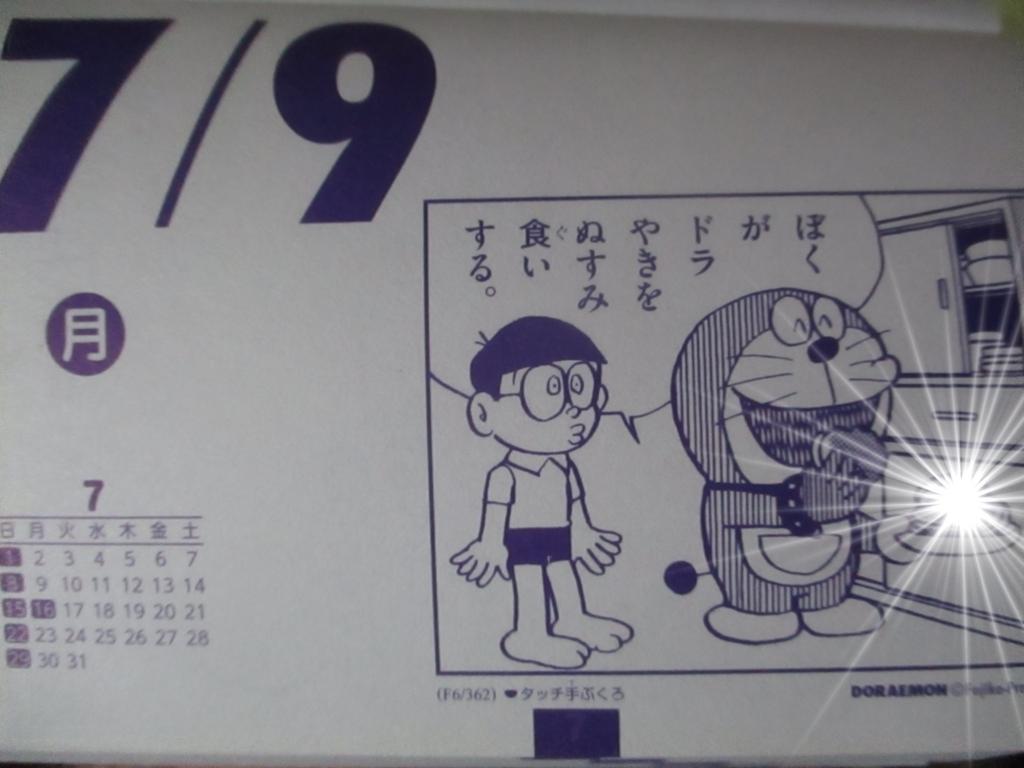f:id:genshiohajiki:20180704020138j:plain