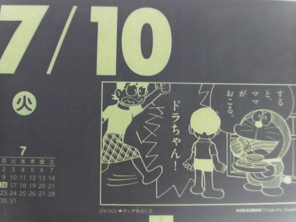 f:id:genshiohajiki:20180704020610j:plain
