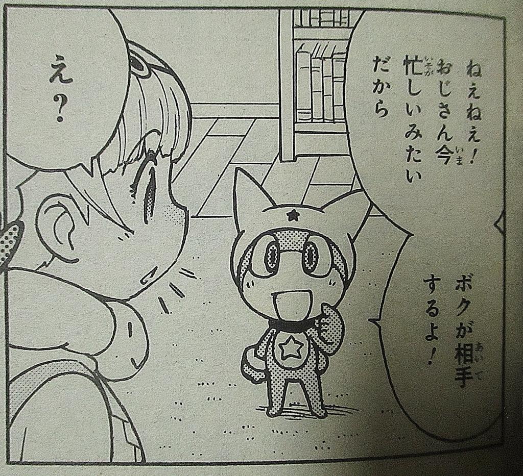 f:id:genshiohajiki:20180711234030j:plain