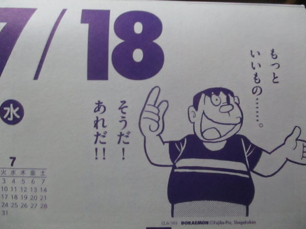 f:id:genshiohajiki:20180714010249j:plain
