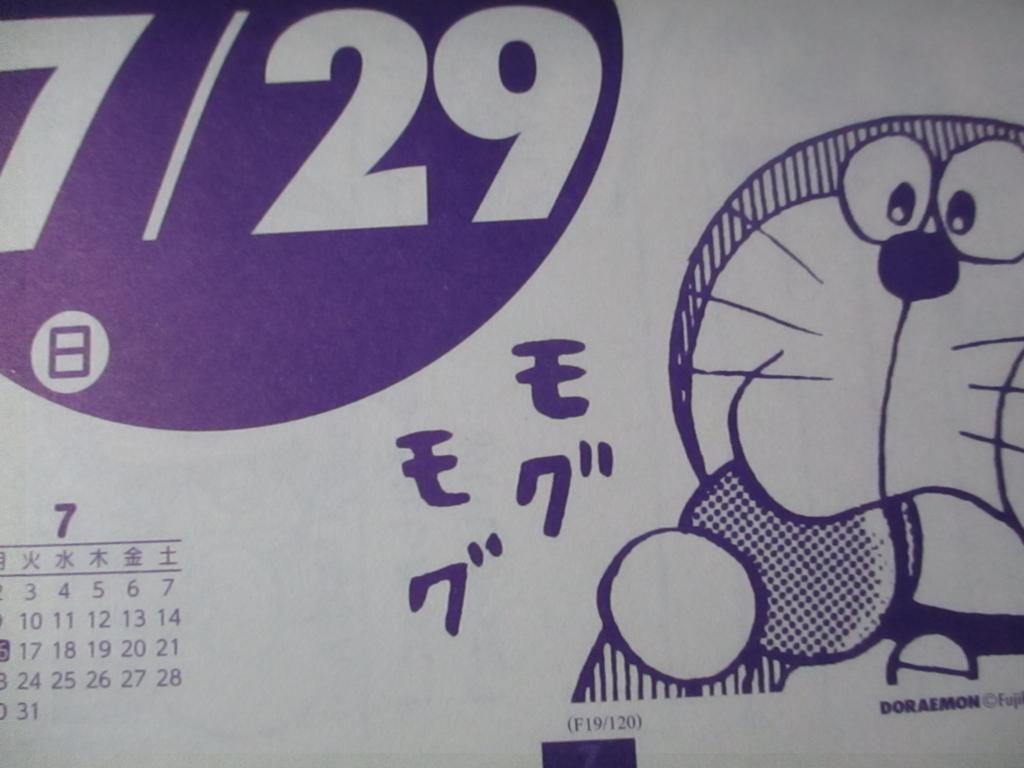 f:id:genshiohajiki:20180721105503j:plain