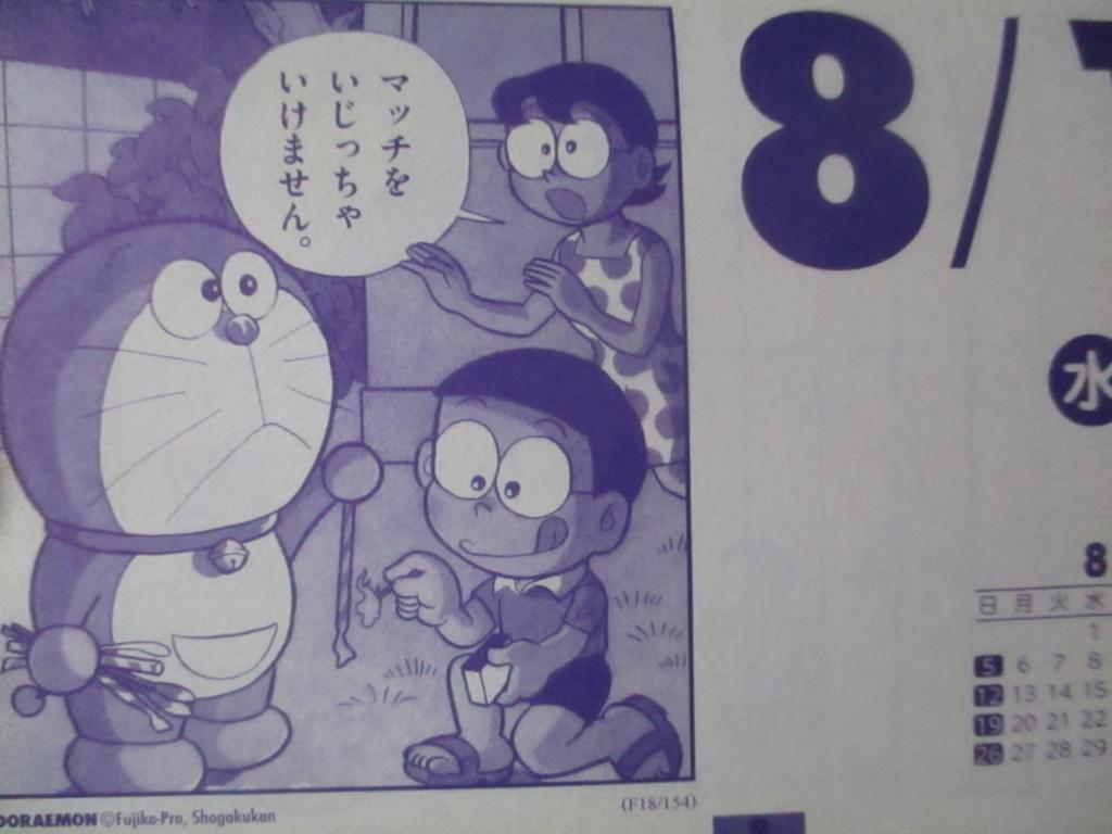 f:id:genshiohajiki:20180726015745j:plain
