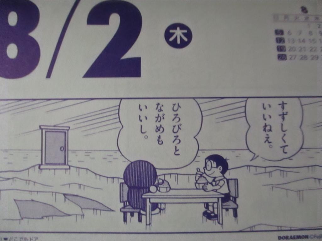 f:id:genshiohajiki:20180726015917j:plain