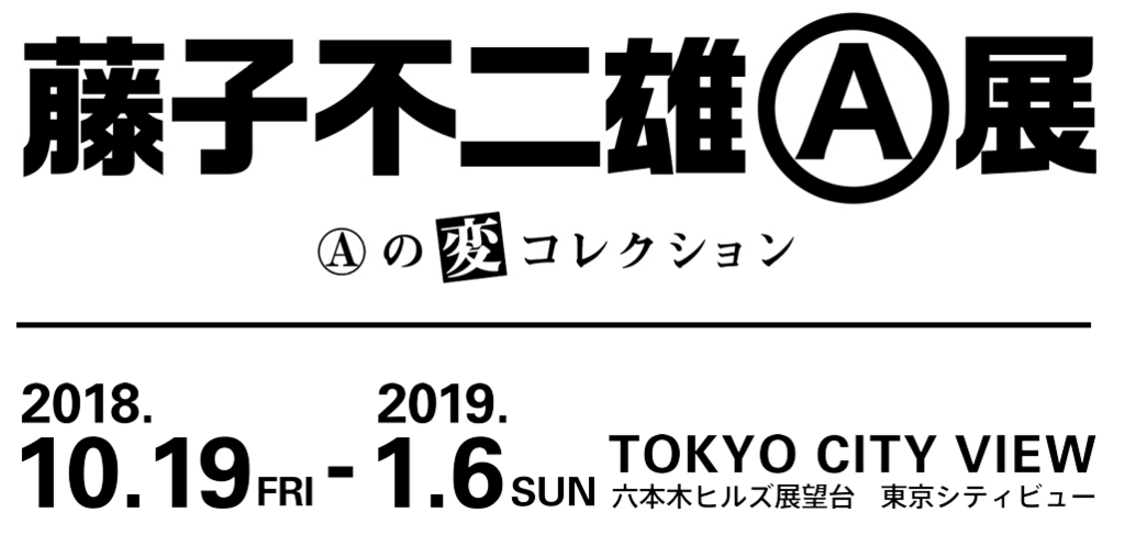 f:id:genshiohajiki:20180729010112p:plain