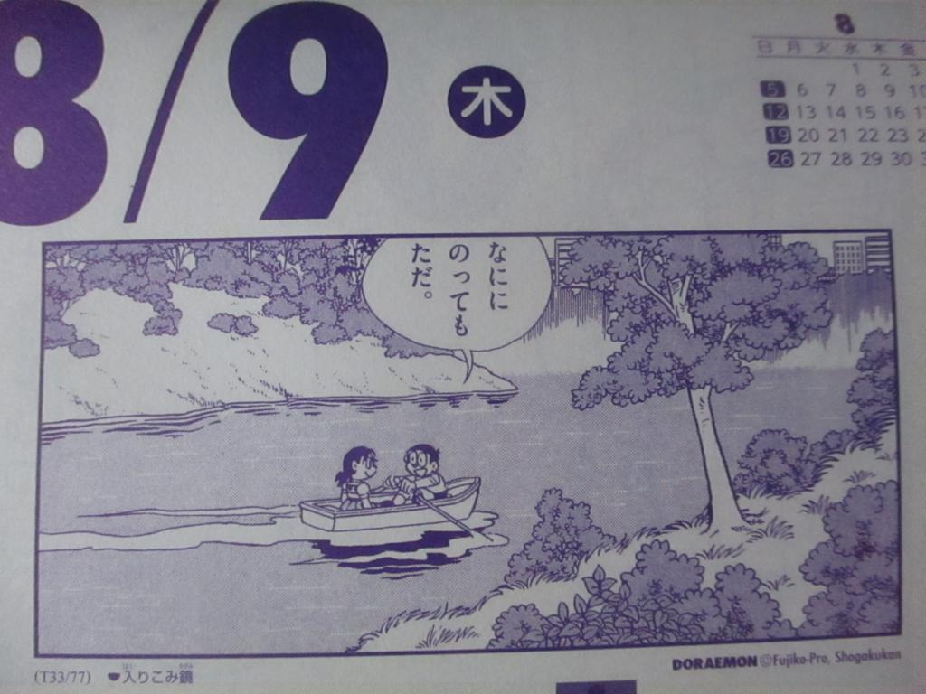 f:id:genshiohajiki:20180802003804j:plain