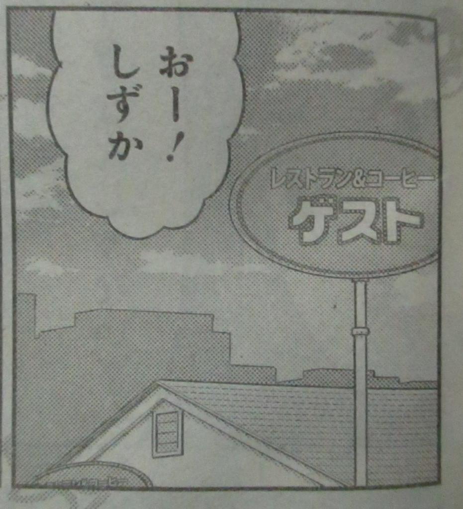 f:id:genshiohajiki:20180804010008j:plain