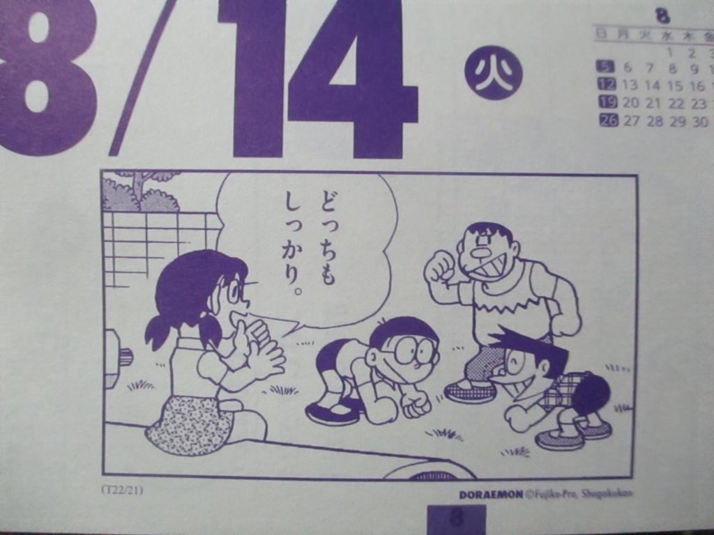 f:id:genshiohajiki:20180807052405j:plain