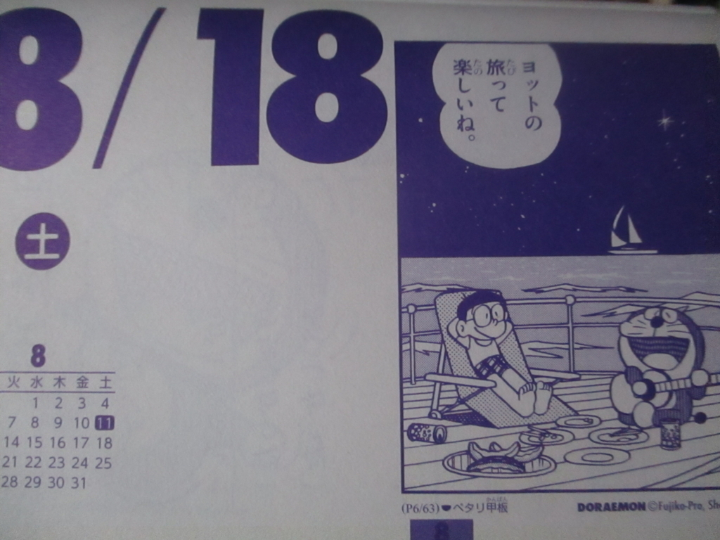 f:id:genshiohajiki:20180814021412j:plain