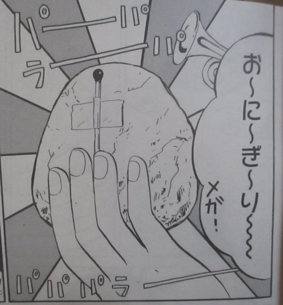 f:id:genshiohajiki:20180825065408j:plain