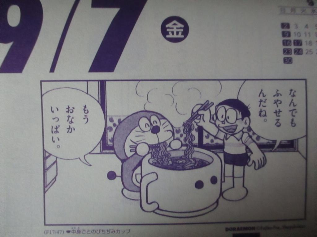 f:id:genshiohajiki:20180901001416j:plain
