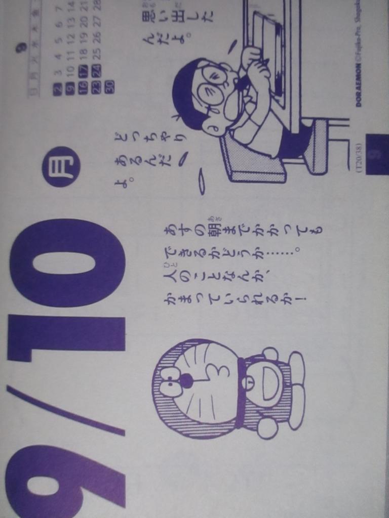f:id:genshiohajiki:20180905030134j:plain