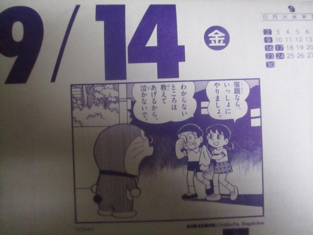 f:id:genshiohajiki:20180910003156j:plain