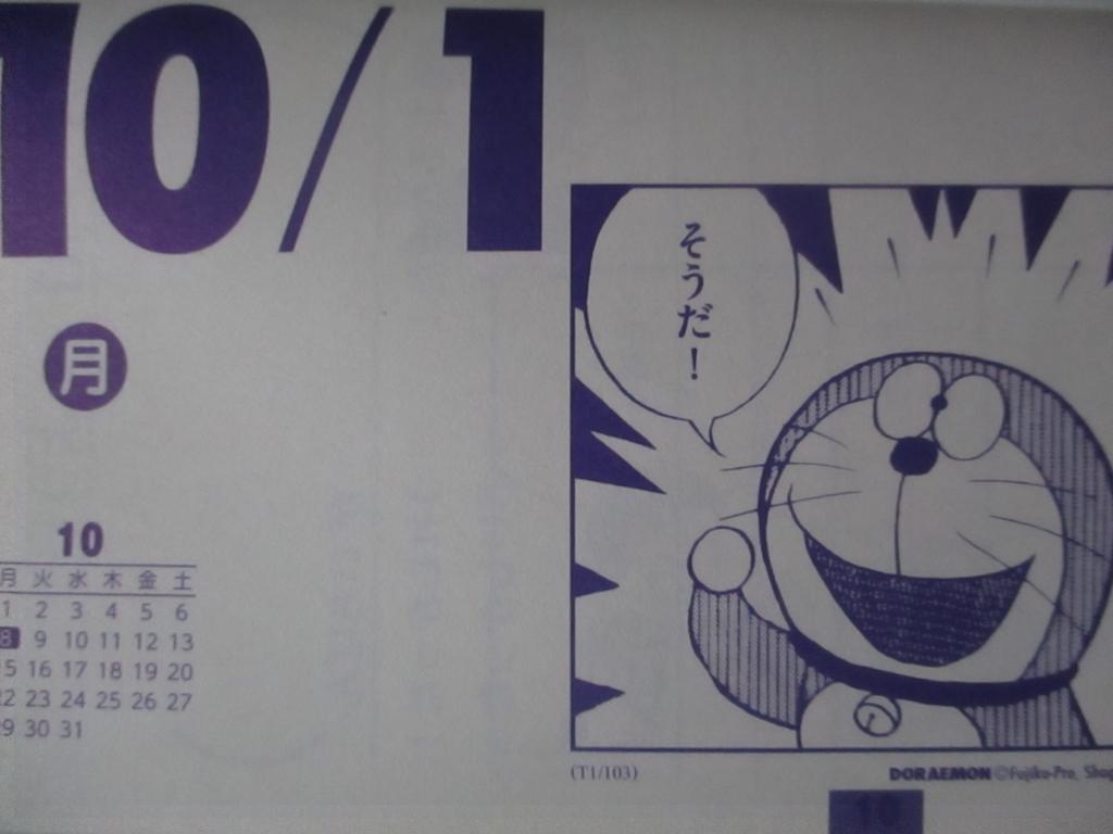 f:id:genshiohajiki:20180927002914j:plain