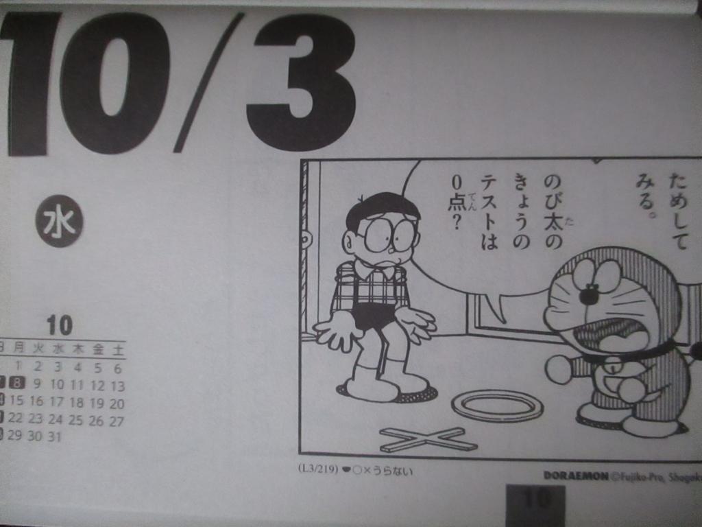 f:id:genshiohajiki:20180930120830j:plain