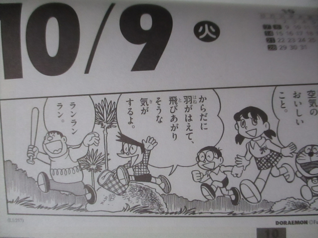 f:id:genshiohajiki:20181006122639j:plain