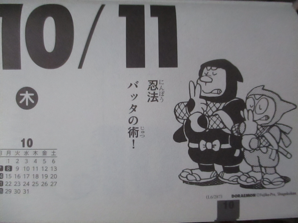 f:id:genshiohajiki:20181008233326j:plain