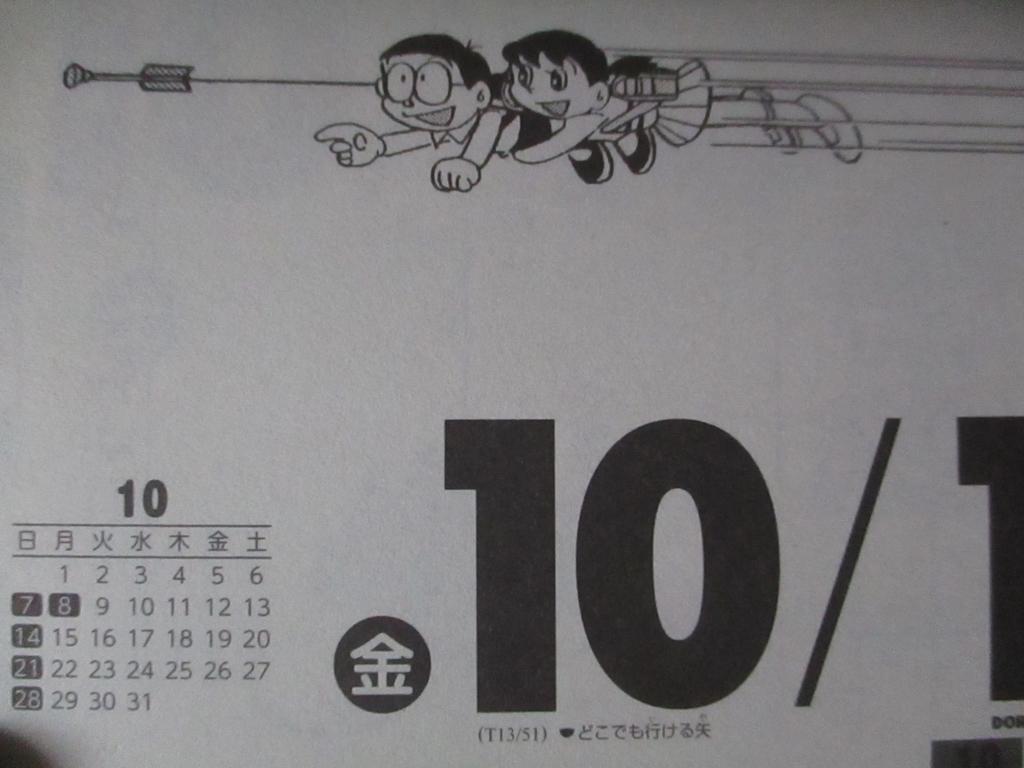f:id:genshiohajiki:20181008233558j:plain