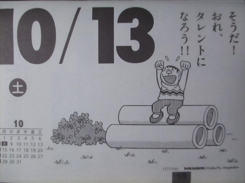 f:id:genshiohajiki:20181008235457j:plain