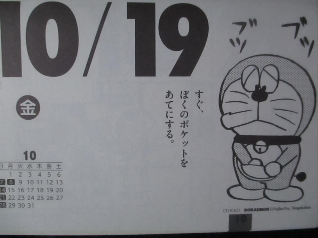 f:id:genshiohajiki:20181012054126j:plain
