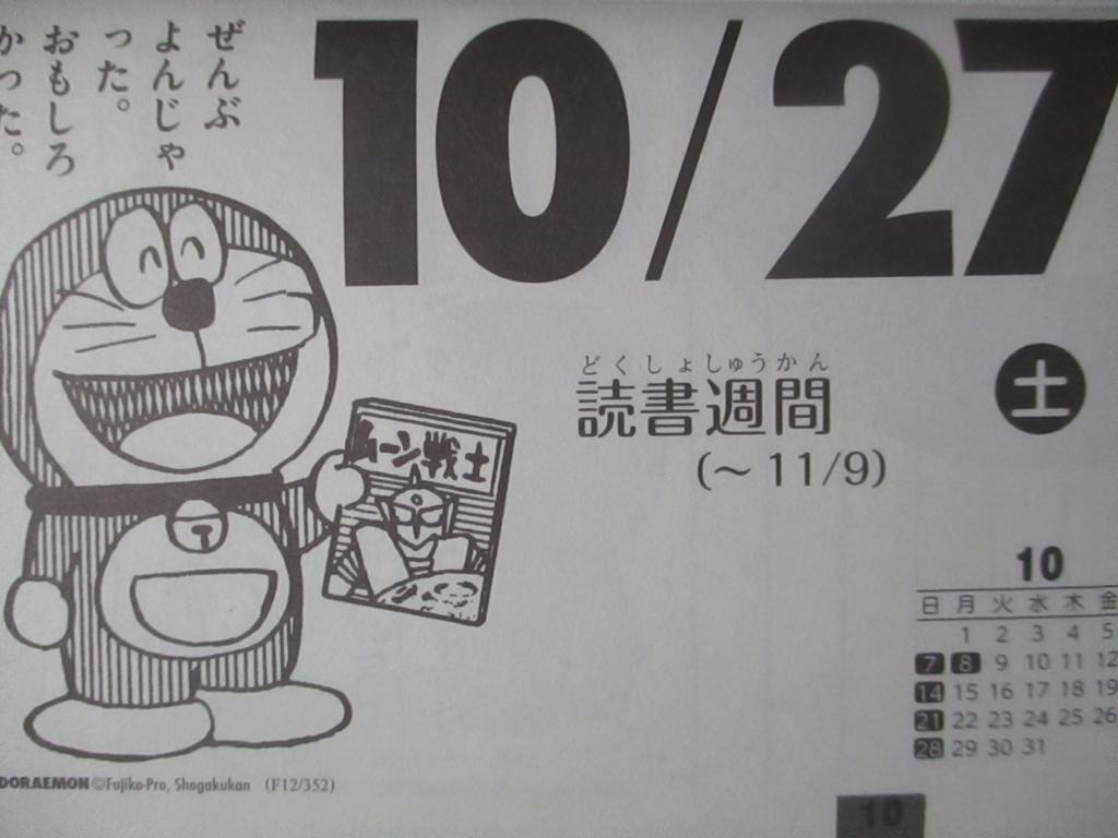 f:id:genshiohajiki:20181012054926j:plain