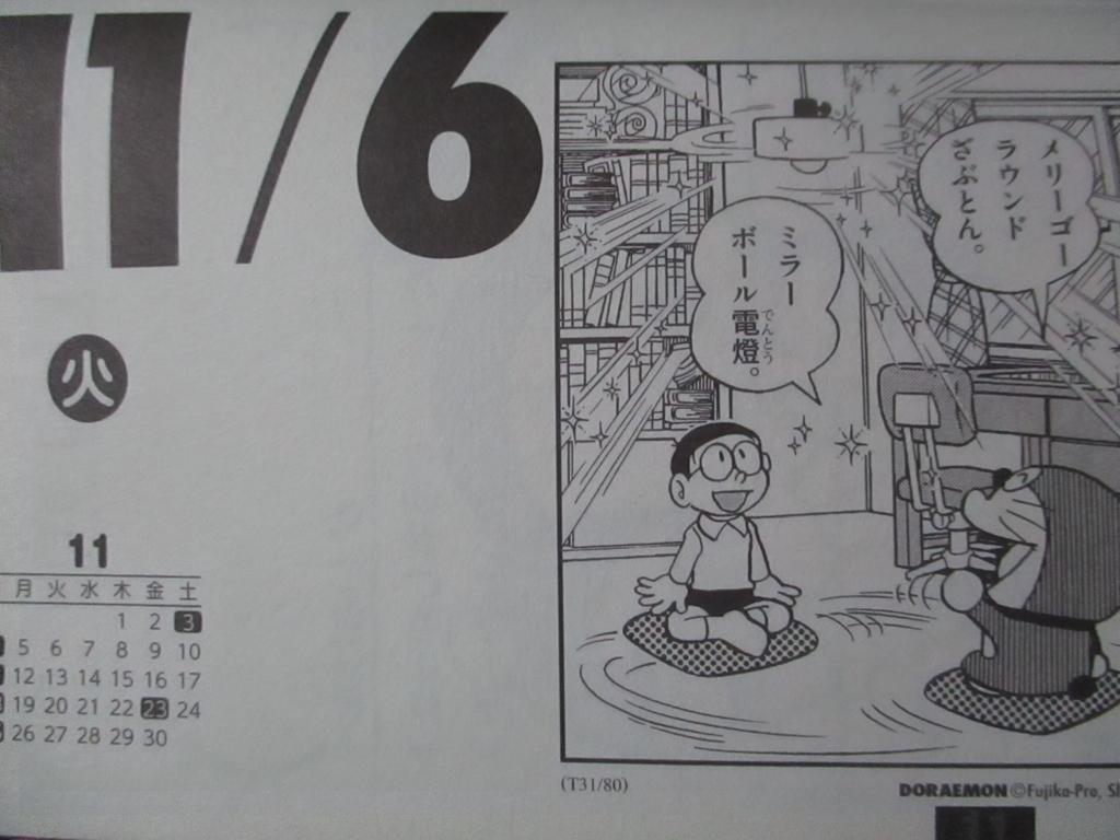 f:id:genshiohajiki:20181103005842j:plain