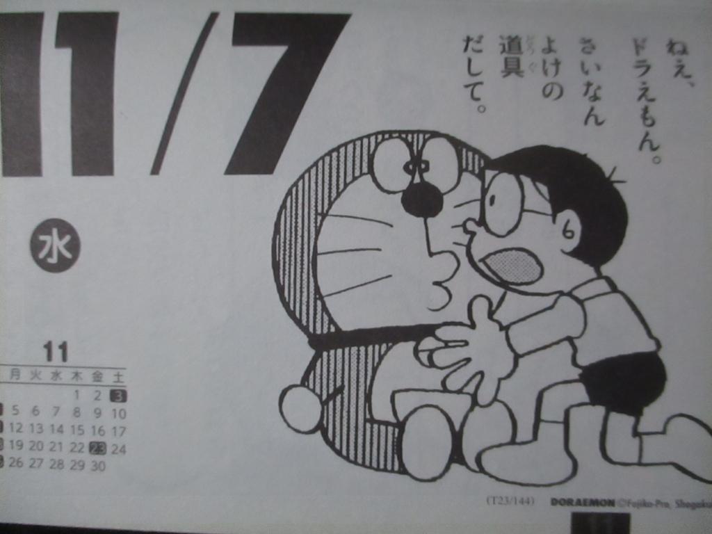 f:id:genshiohajiki:20181103010021j:plain