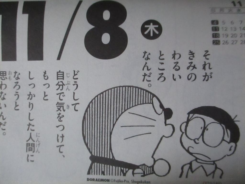 f:id:genshiohajiki:20181107232335j:plain