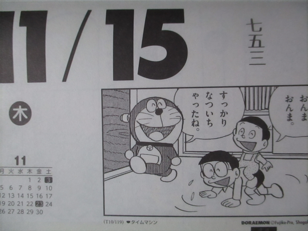 f:id:genshiohajiki:20181110154307j:plain