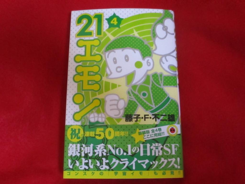 f:id:genshiohajiki:20181111121152j:plain