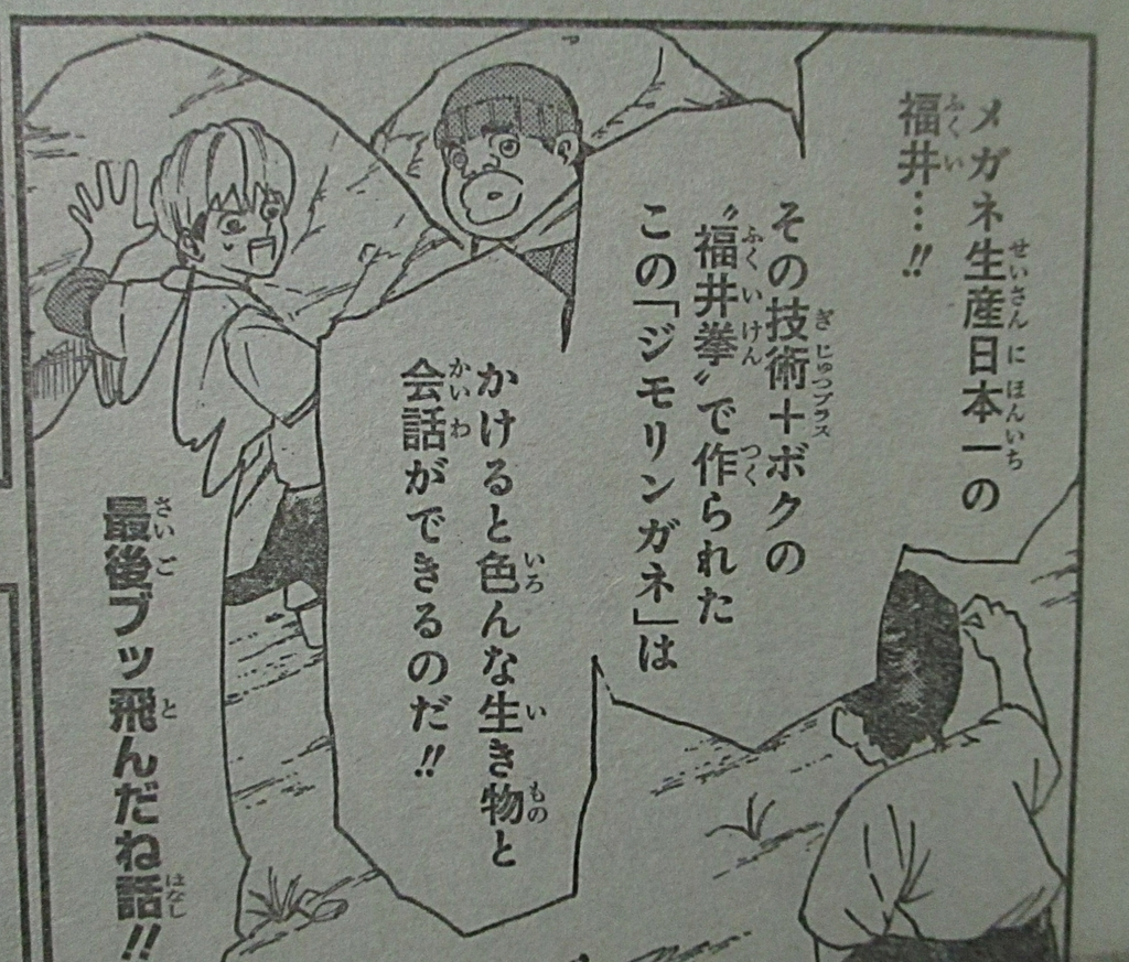 f:id:genshiohajiki:20181117225651j:plain