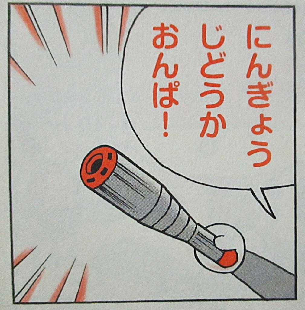 f:id:genshiohajiki:20181118163411j:plain