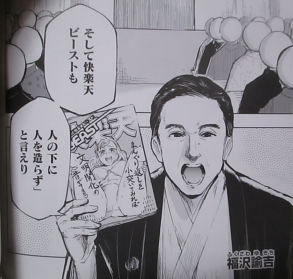 f:id:genshiohajiki:20181209013852j:plain