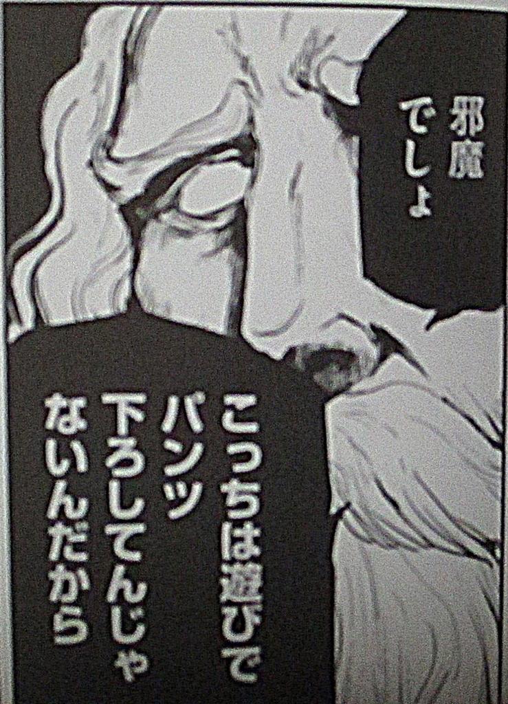 f:id:genshiohajiki:20181209014900j:plain