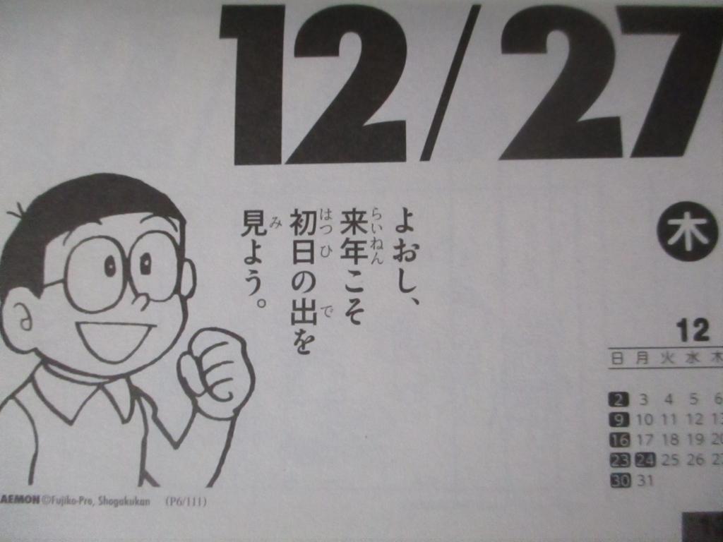 f:id:genshiohajiki:20181221010352j:plain
