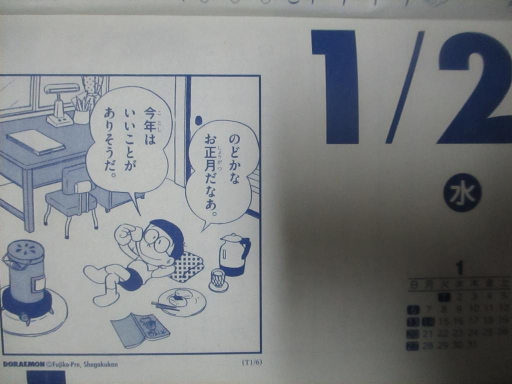 f:id:genshiohajiki:20181231051508j:plain