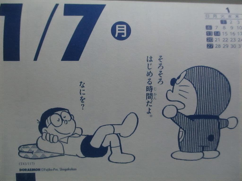 f:id:genshiohajiki:20190104233819j:plain