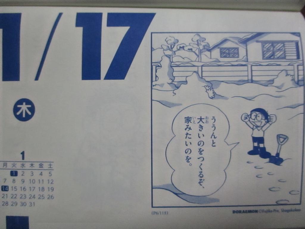 f:id:genshiohajiki:20190109004933j:plain