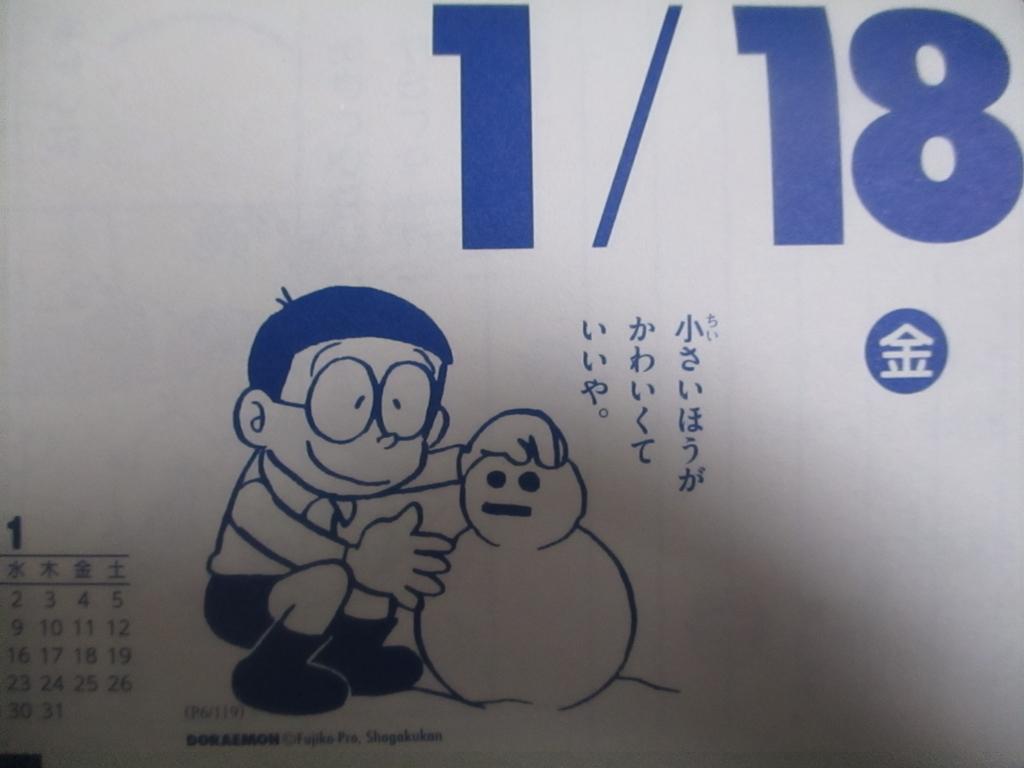 f:id:genshiohajiki:20190113163742j:plain